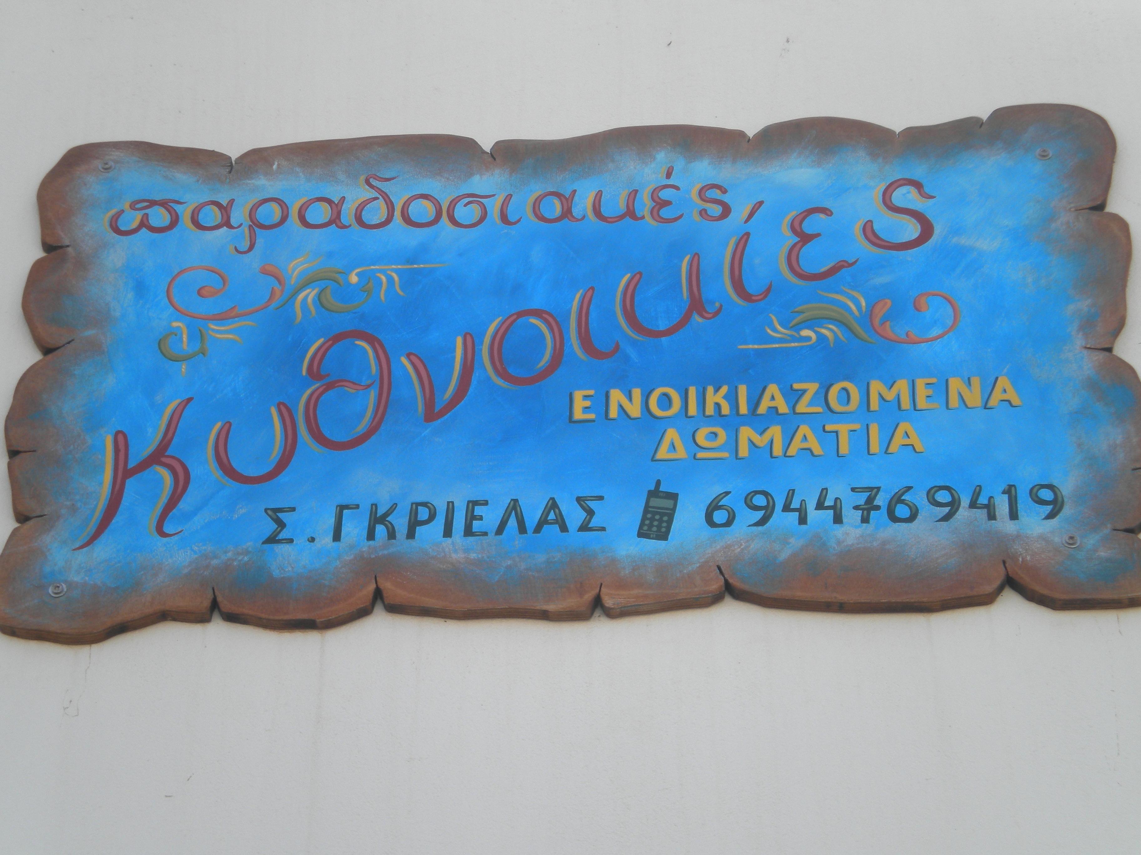 kythnoikies-eksoterikoi-xwroi-1